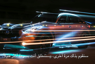 """Inspired Light"" Combines Light Painting And Automotive Photography"
