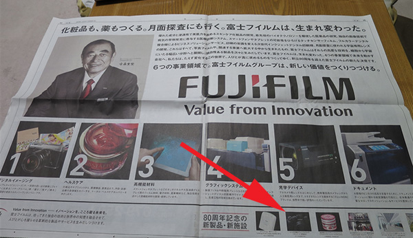 Japanese newspapers running first print ad of new X-T1